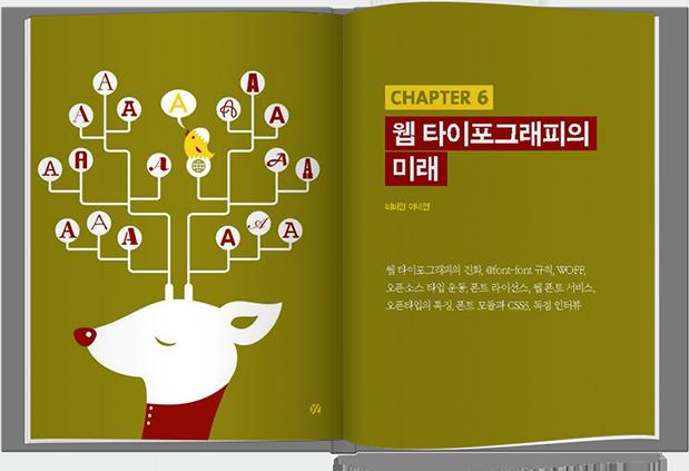 Chapter6, 웹 타이포그래피의 미래