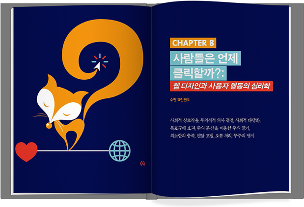 Chapter8, 사람들은 언제 클릭할까?