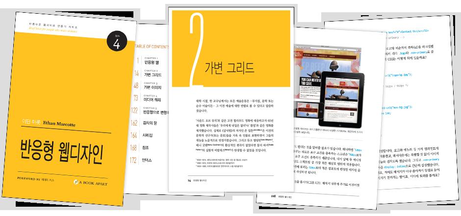 웹사이트를 위한 콘텐츠 전략