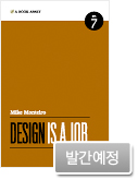 Design is job