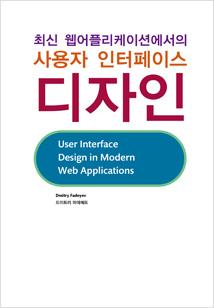 최신 웹어플리케이션에서의 사용자 인터페이스 디자인