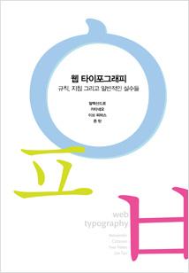 웹 타이포그래피 : 규칙, 지침, 그리고 일반적인 실수들