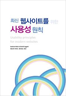 최신 웹사이트를 위한 사용성 원칙