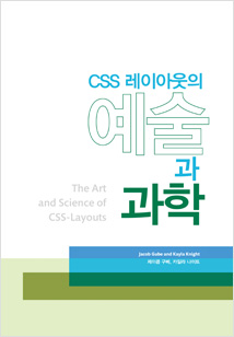 CSS 레이아웃의 예술과 과학