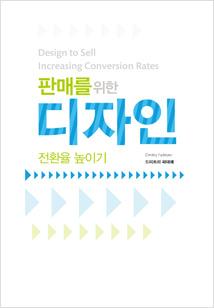 판매위한 디자인 : 전환율 높이기