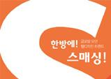 아이뉴스24 북 칼럼에 소개된 스매싱 북