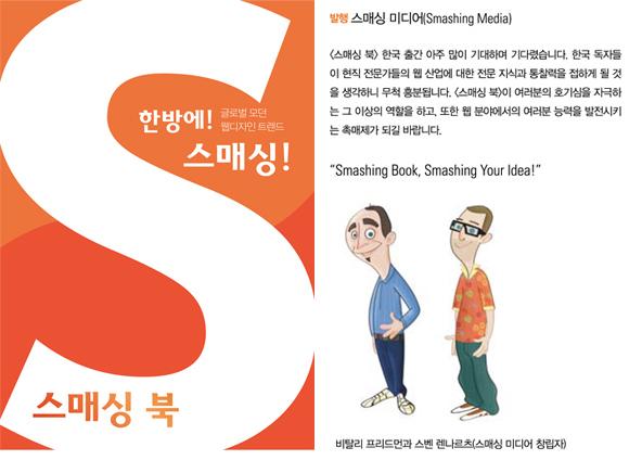 웹데브모바일에 소개된 스매싱북